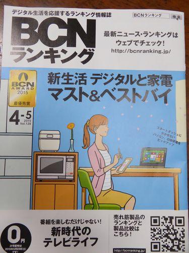 bcn201504_1.jpg