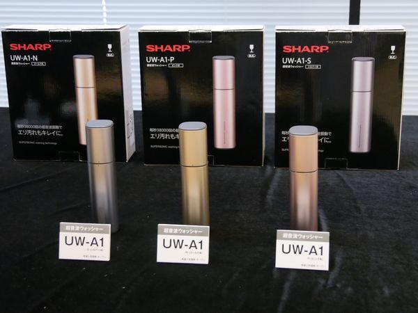 超音波ウォッシャーUW-A1 カラーはシルバー、ゴールド、ピンクの3色
