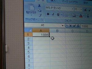 20090721_2.jpgのサムネール画像