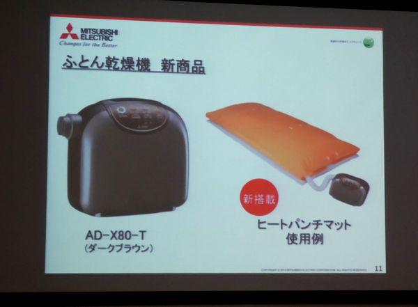 新製品のふとん乾燥機