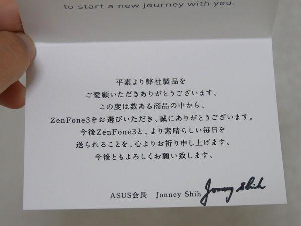 会長のサインは直筆。このイベント参加者のために、来日時にサインしてもらったそうです