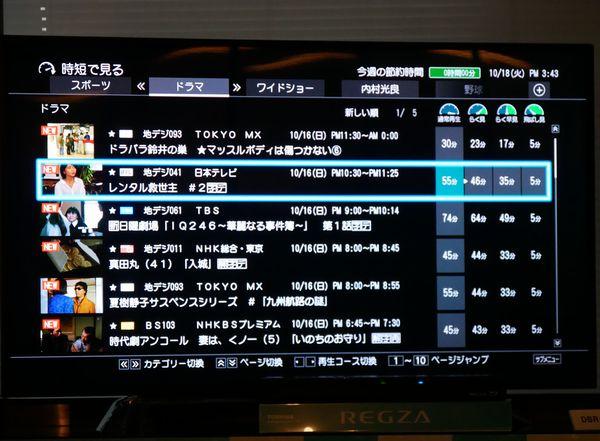 「時短で見る」を選ぶと、録画リストがこのように見えます